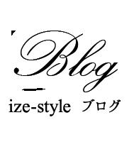 Blog ize-style ブログ
