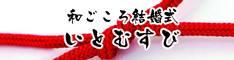 神道の考え方をもとに生まれた 日本の人前結婚式「和ごころ結婚式 いとむすび」の認可を受けています。