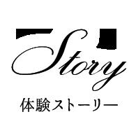 体験ストーリー