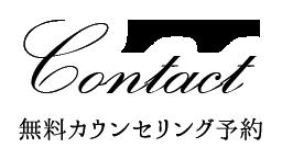 Contact 無料カウンセリング予約