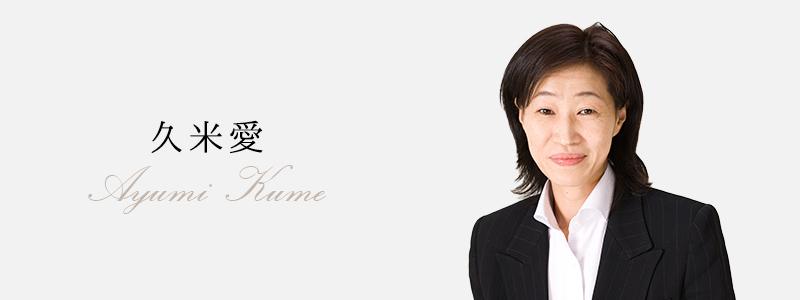 久米愛 Ayumi Kume
