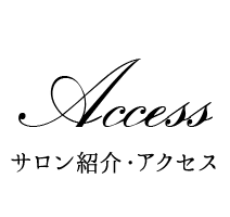 サロン紹介・アクセス