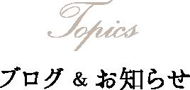 Topics ブログ&お知らせ