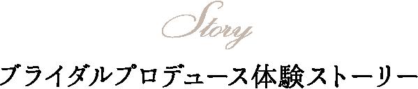 Story ブライダルプロデュース体験ストーリー